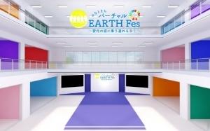 SDGsをアクションに変える新体感イベント「バーチャルアースフェス」をVR空間にて開催