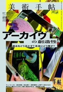 『美術手帖』4月号は「アーカイヴの創造性」特集 - 東日本大震災10年のいま考える、アートを次代に残す方法