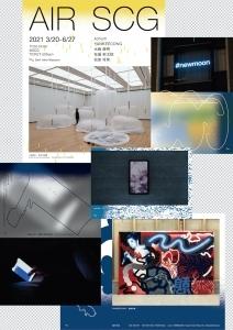 BnA Alter Museum   10組のアーティストによる滞在制作展「AIR SCG」開催