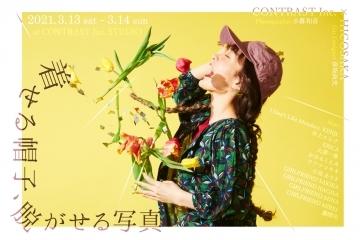 adf-web-magazine-contrast-hikosaka