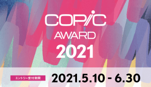 「コピックアワード2021」が2021年5月10日より作品受付開始