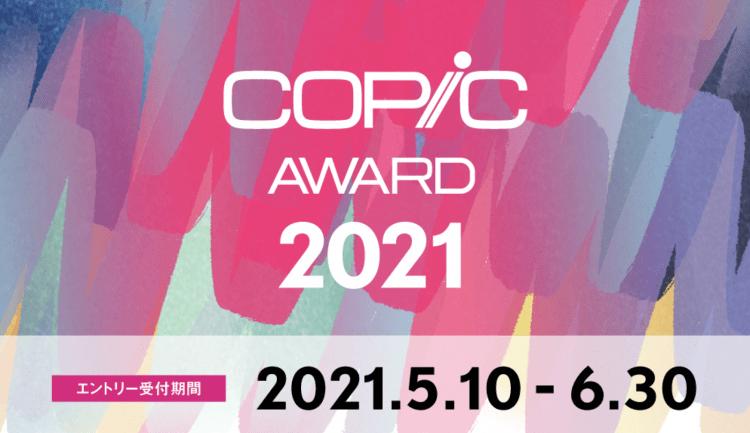 adf-web-magazine-copic-award-2021