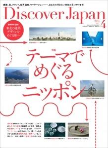 Discover Japan 2021年4月号『テーマでめぐるニッポン』が発売