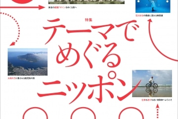 adf-web-magazine-discover-japan-japan-around-the-theme