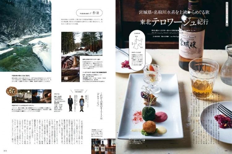 adf-web-magazine-discover-japan-japan-around-the-theme-4