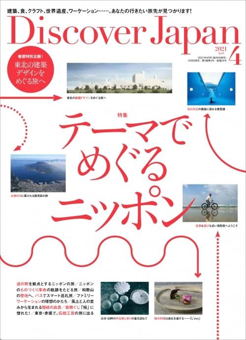 adf-web-magazine-discover-japan-japan-around-the-theme