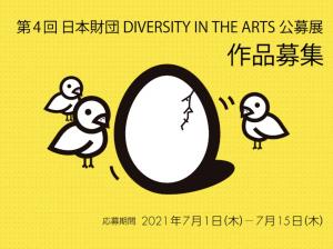 「第4回 日本財団DIVERSITY IN THE ARTS公募展」作品募集