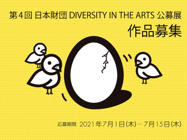 adf-web-magazine-diversity-in-the-arts-2021