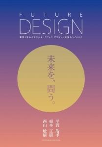 キワ・アート・アンド・デザインと東京都市大学の共著『FUTURE DESIGN 未来を、問う』が2021年3月17日に刊行