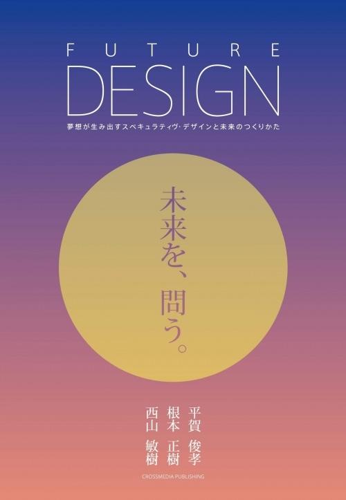 adf-web-magazine-future-design-kiwa-art-and-design
