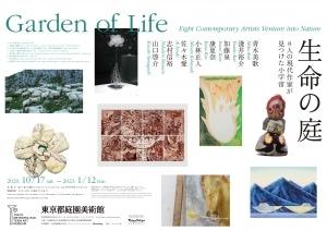 東京都庭園美術館 「生命の庭 8人の現代作家が見つけた小宇宙」展を開催