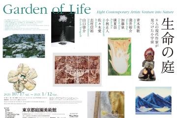 adf-web-magazine-garden-of-life-tokyo-teien-art-museum-1.jpg