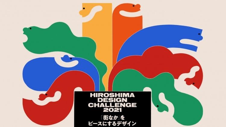 adf-web-magazine-hiroshima-design-challenge