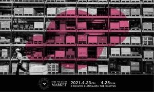 日本の倉庫を空っぽに - コクヨとスマイルズがデッドストックの蚤の市「PASS THE BATON MARKET Vol.4」を開催