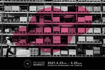 adf-web-magazine-kokuyo-pass-the-baton-market-vol4
