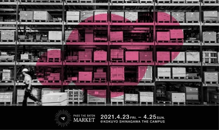 adf-web-magazine-kokuyo-pass-the-baton-market-vol4