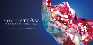 「KYOTO STEAM-世界文化交流祭-2022 prologue」が開催