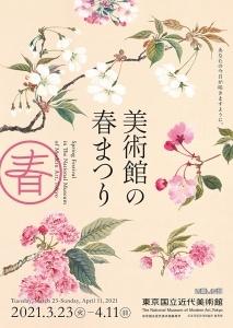 東京国立近代美術館「美術館の春まつり」を開催