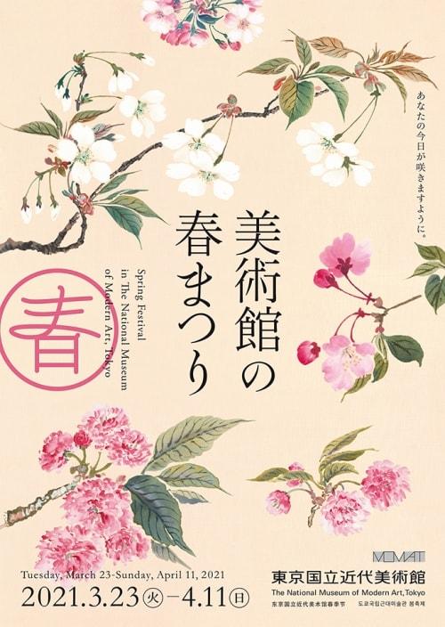 adf-web-magazine-momat-spring-festival-tokyo-2021