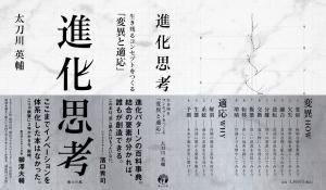 NOSIGNER 太刀川英輔による『進化思考―生き残るコンセプトをつくる「変異と適応」』が2021年4月21日に刊行予定