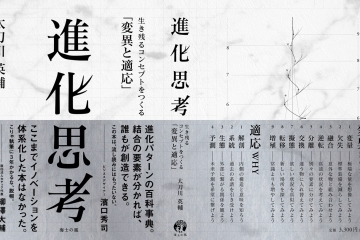 adf-web-magazine-nosigner-evolutionary-thinking