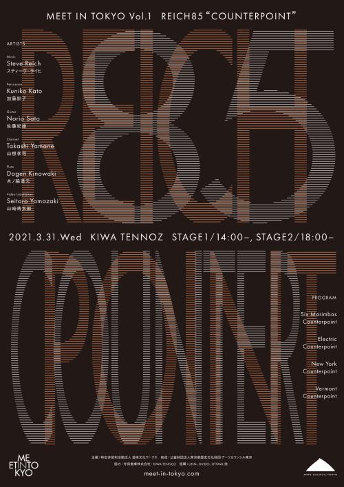 adf-web-magazine-npo-artworks-meet-in-tokyo-steve-raichi-3