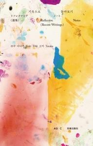 美術家・田中功起著『リフレクティヴ・ノート(選集)』-アーティストの抽象的思考と具体的実践は、コロナ禍で変わったのか
