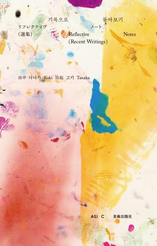 adf-web-magazine-reflective-notes-tanaka-koki-1