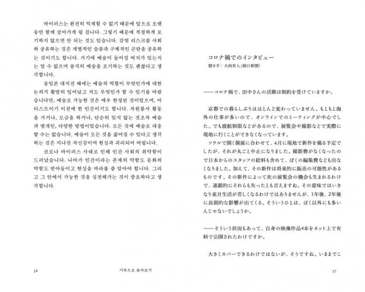 adf-web-magazine-reflective-notes-tanaka-koki-4