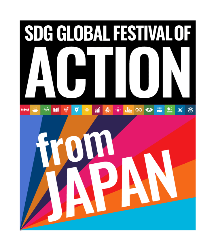 adf-web-magazine-sdgs-globa-festival-of-action-from-japan-1