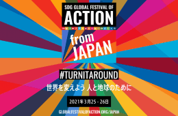 adf-web-magazine-sdgs-globa-festival-of-action-from-japan