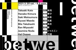 adf-web-magazine-skiima-in-between-1.jpg