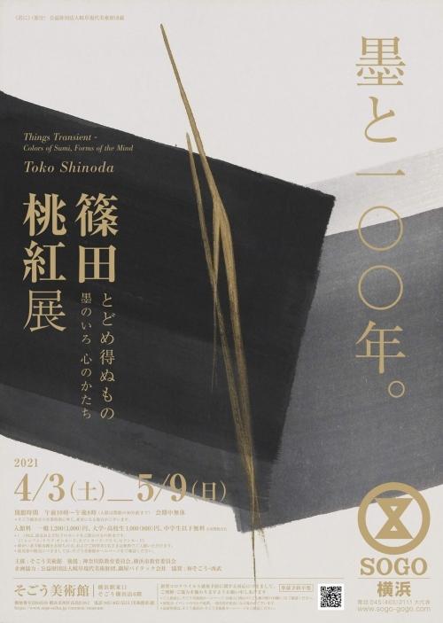 adf-web-magazine-sogo-art-toko-shinoda-13