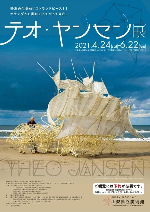 adf-web-magazine-theo-jansen-at-yamanashi-6