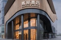 adf-web-magazine-tsutaya-xian-1