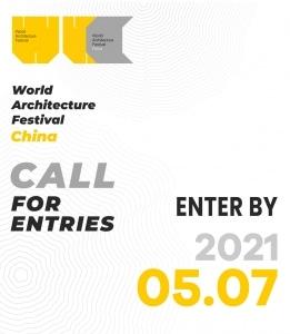 World Architecture Festival China 2021応募作品募集中