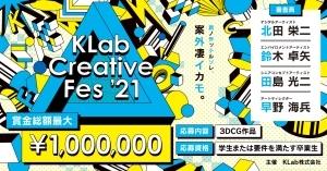 学生向け3DCGデザイナーコンテスト「KLab Creative Fes'21」オンラインで開催