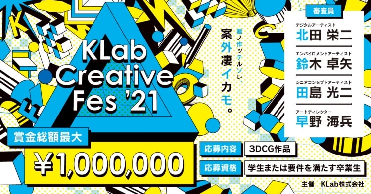adf-web-magazine-3dcg-designer-competition