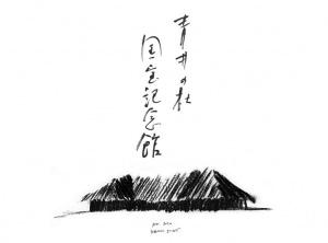 "National Treasure ""Aoi Aso Jinja"" Designed by Kengo Kuma, Backing-charities Through Crowdfunding"