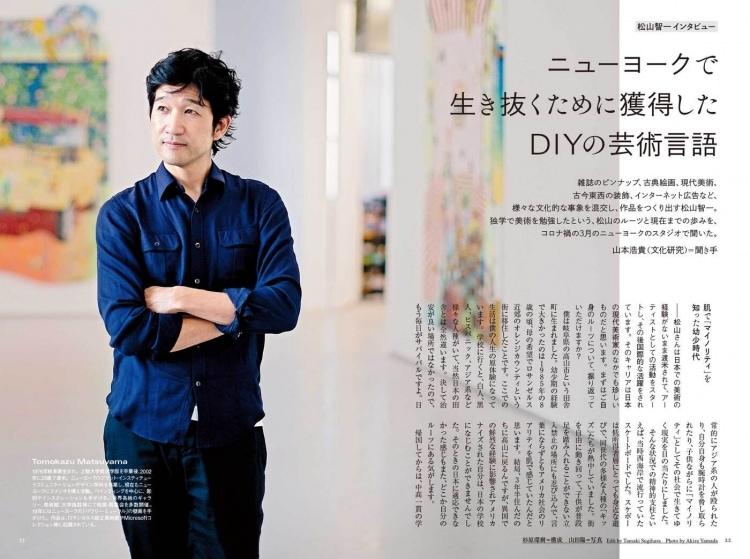 adf-web-magazine-bijutsutecho-matsuyama-tomokazu-4