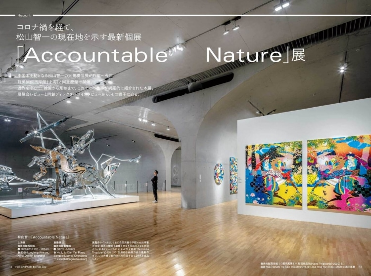adf-web-magazine-bijutsutecho-matsuyama-tomokazu-5