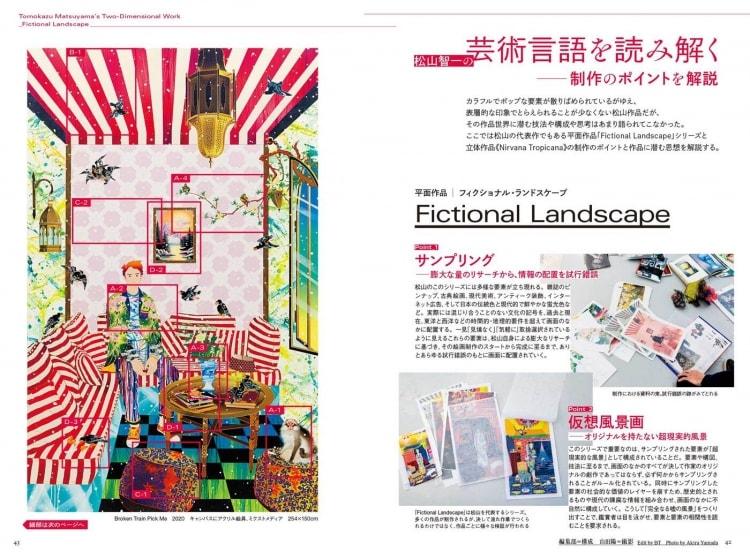 adf-web-magazine-bijutsutecho-matsuyama-tomokazu-6