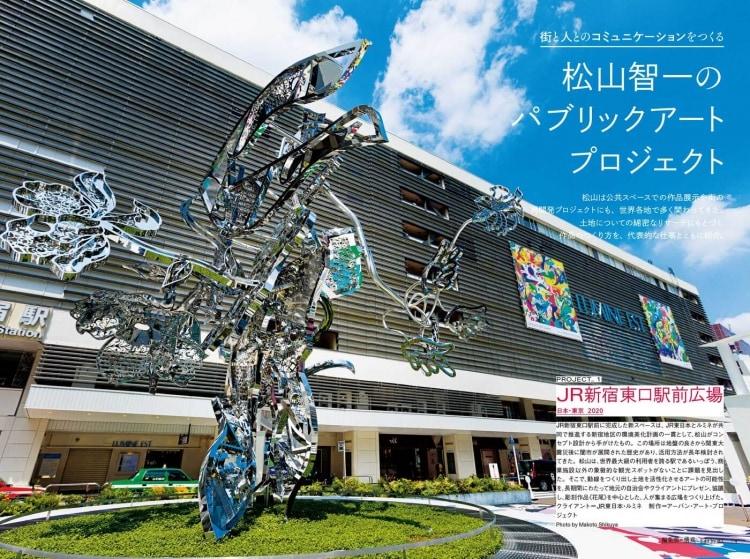 adf-web-magazine-bijutsutecho-matsuyama-tomokazu-7
