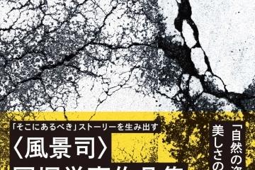 adf-web-magazine-danzuka-earthscape