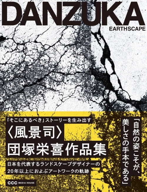 adf-web-magazine-danzuka-earthscape