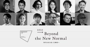 「DESIGNART研究所」開校-日本のクリエイティブを世界へ繋ぐ国際ブランディングディレクター養成塾