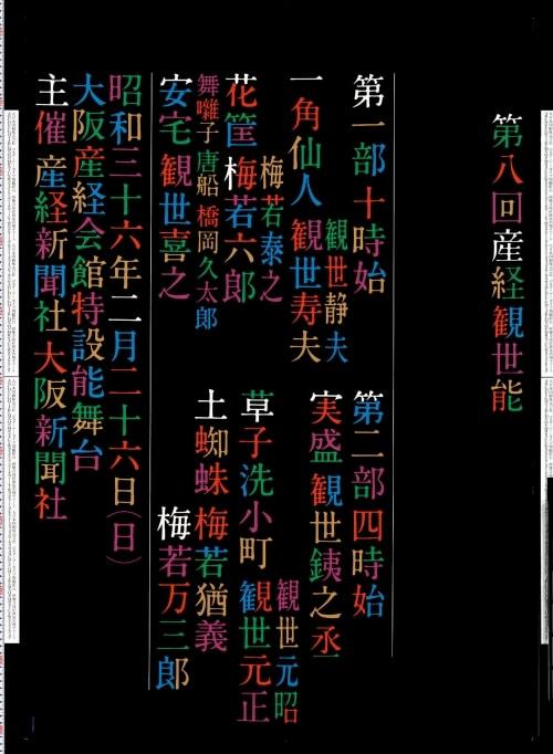 adf-web-magazine-ikko-tanaka-the-poster-3