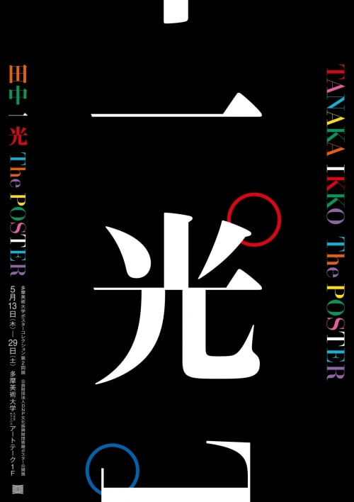 adf-web-magazine-ikko-tanaka-the-poster.