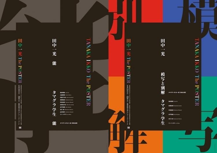 adf-web-magazine-ikko-tanaka-the-poster-6