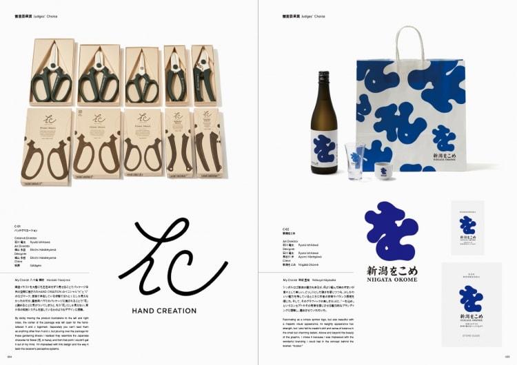 adf-web-magazine-japan-typograph-2